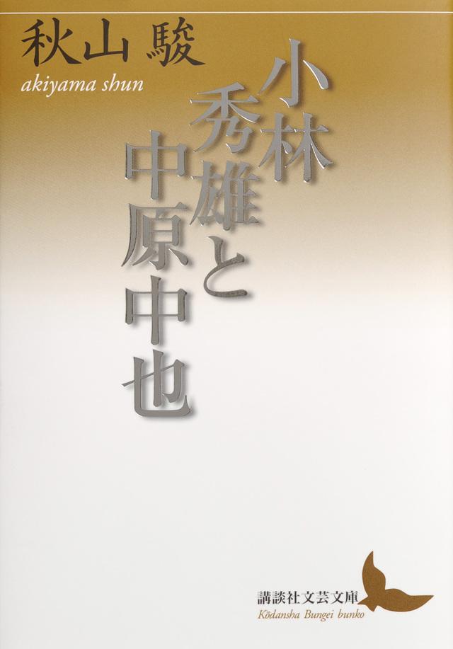 小林秀雄と中原中也