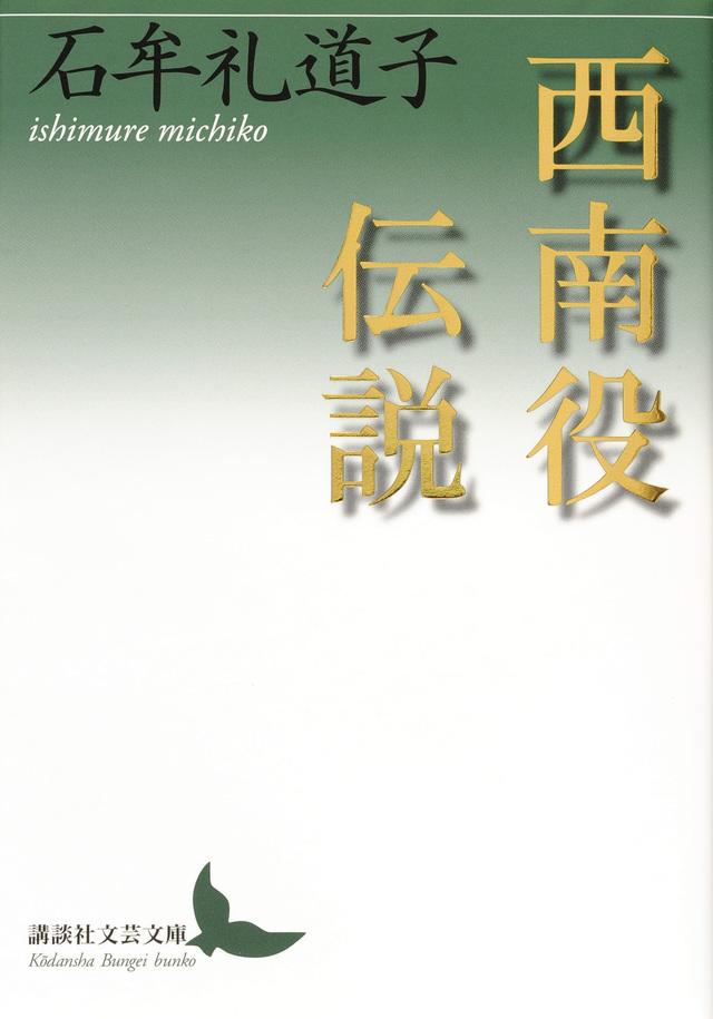 西南役伝説