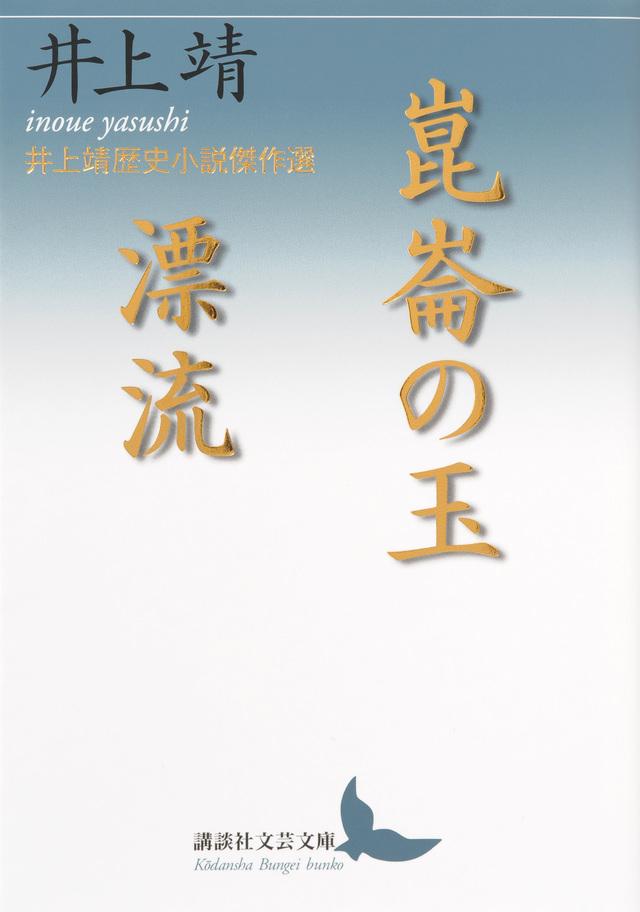 崑崙の玉/漂流 井上靖歴史小説傑作選