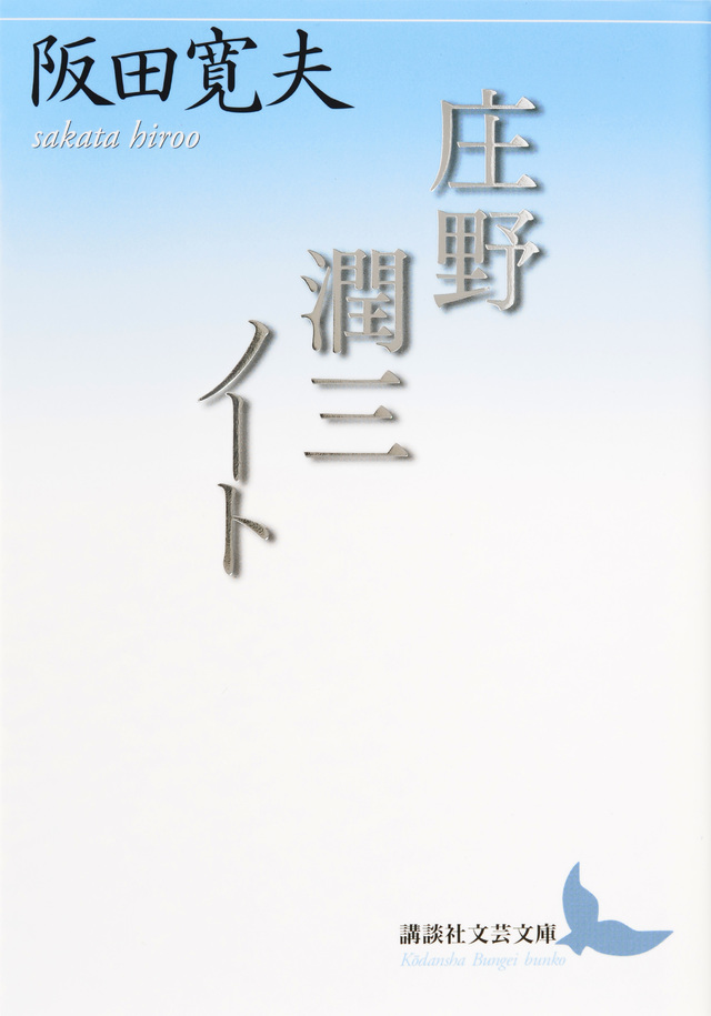 庄野潤三ノート