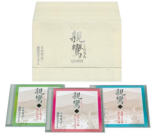 五木寛之「親鸞」CDボックス