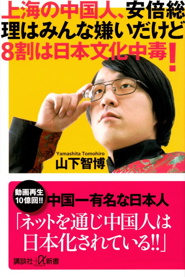 上海の中国人、安倍総理はみんな嫌いだけど8割は日本文化中毒!