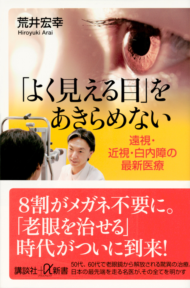 「よく見える目」をあきらめない 遠視・近視・白内障の最新医療