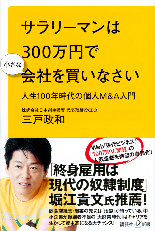 サラリーマンは300万円で小さな会社を買いなさい 人生100年時代の個人M&A入門