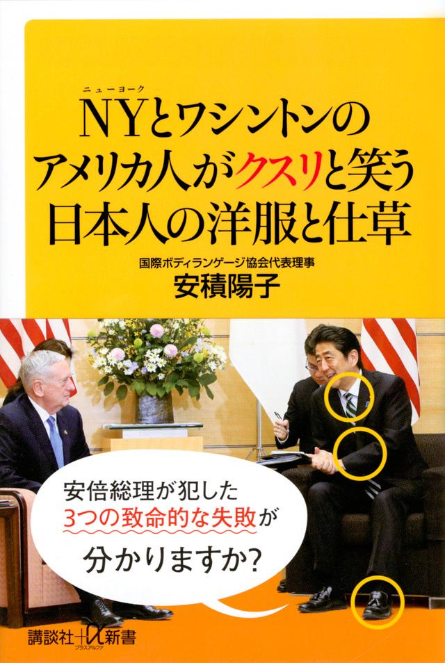 NYとワシントンのアメリカ人がクスリと笑う日本人の洋服と仕草
