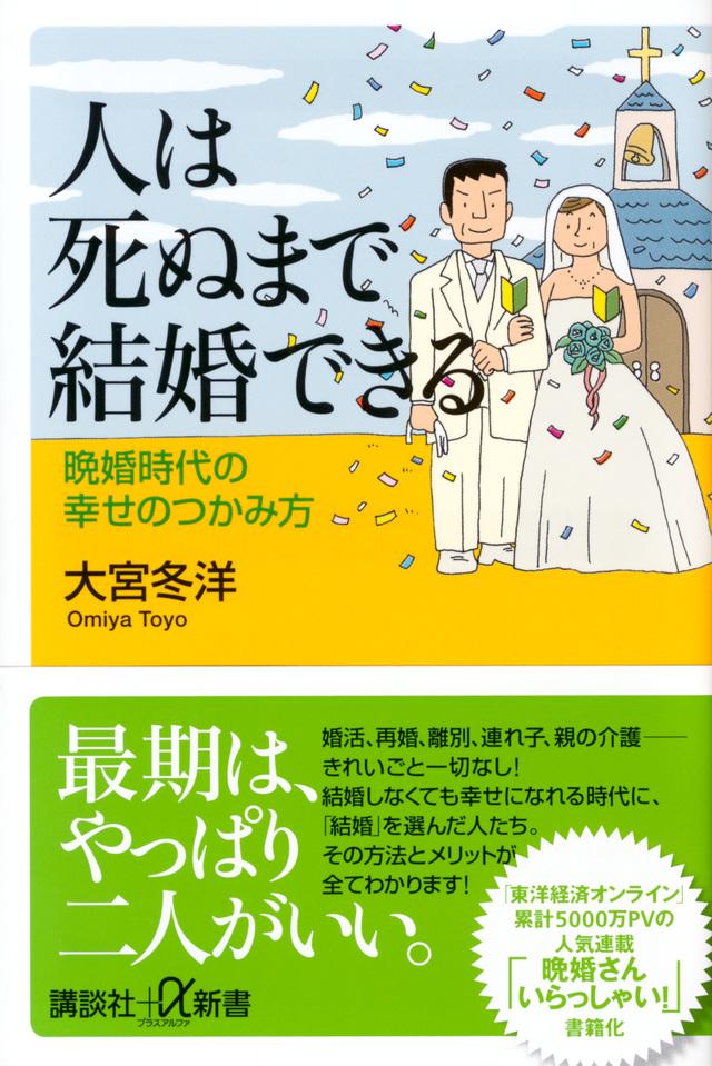 人は死ぬまで結婚できる 晩婚時代の幸せのつかみ方