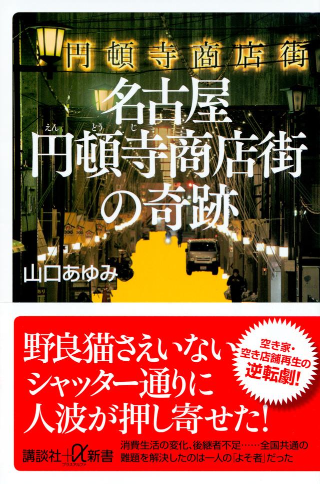 名古屋円頓寺商店街の奇跡