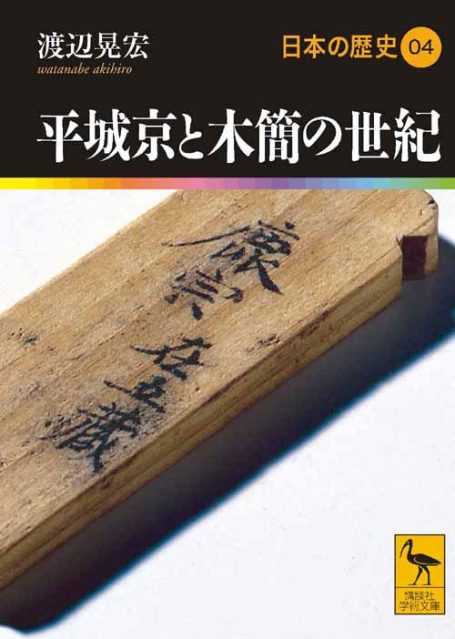 平城京と木簡の世紀