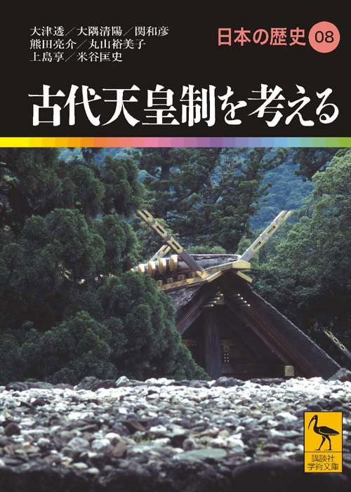 古代天皇制を考える  日本の歴史08