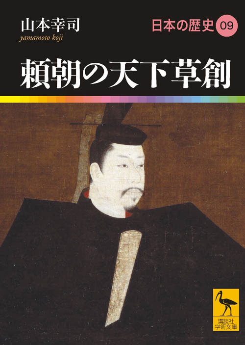 頼朝の天下草創  日本の歴史09