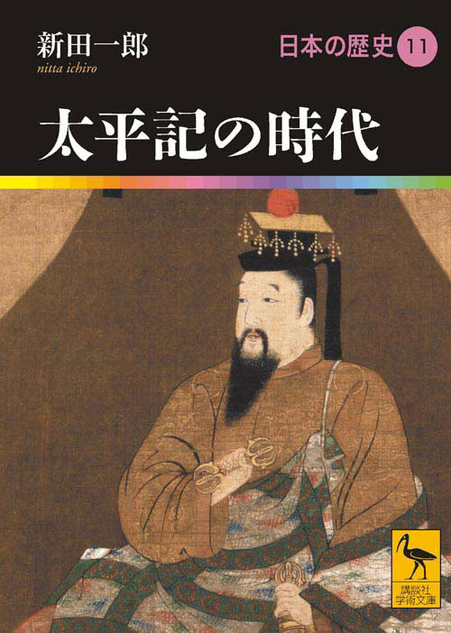 太平記の時代  日本の歴史11
