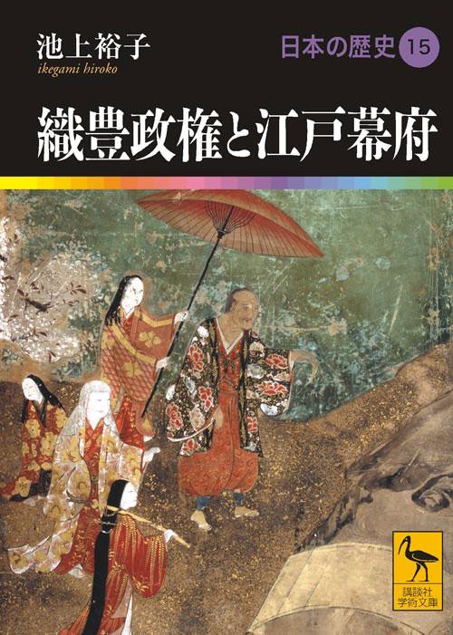 織豊政権と江戸幕府 日本の歴史15