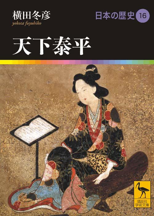 天下泰平 日本の歴史16