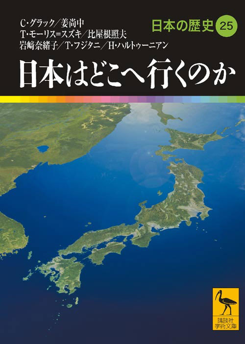 日本はどこへ行くのか