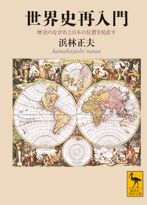 世界史再入門 歴史のながれと日本の位置を見直す