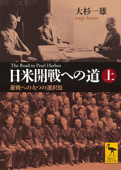 日米開戦への道 避戦への九つの選択肢 上