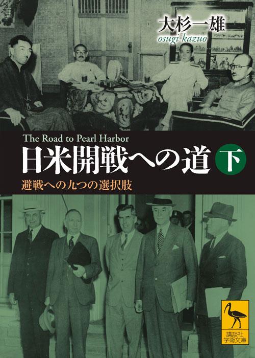 日米開戦への道 避戦への九つの選択肢 (下)