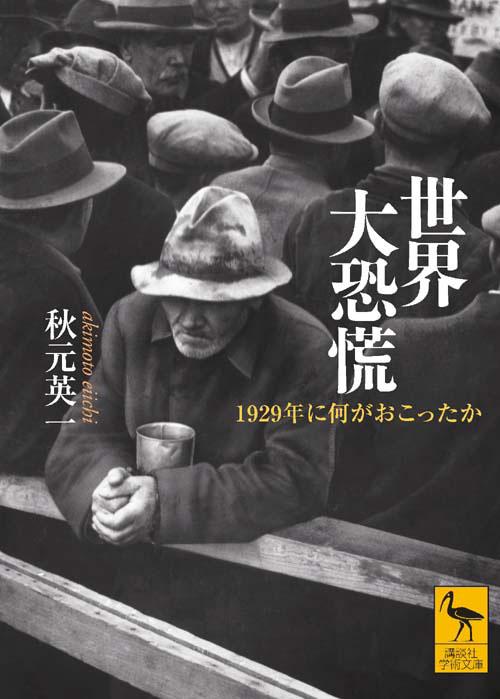 世界大恐慌 1929年に何がおこったか