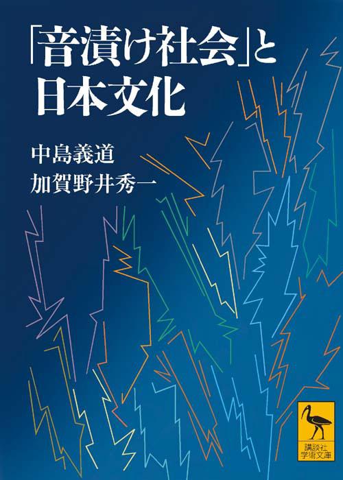 「音漬け社会」と日本文化