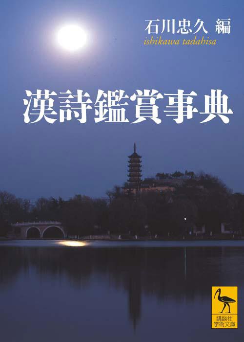 漢詩鑑賞事典