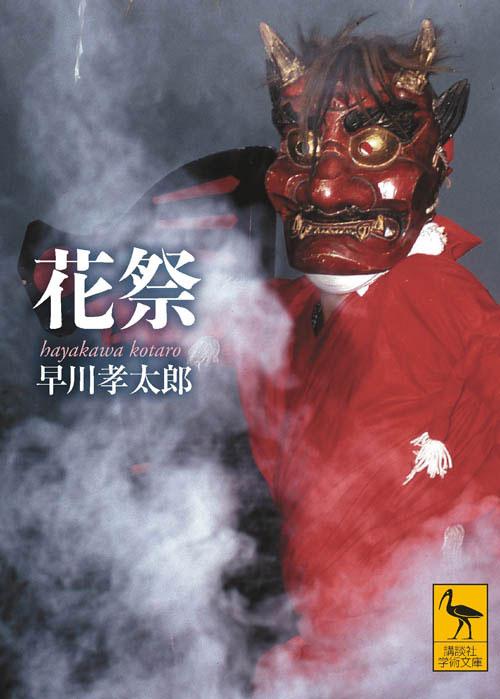 早川孝太郎 花祭