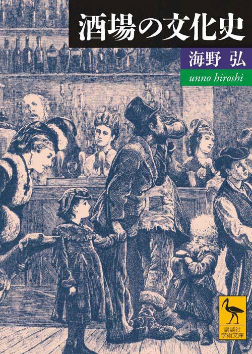 酒場の文化史
