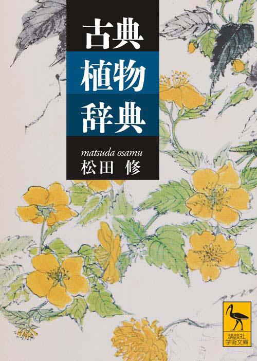 古典植物辞典