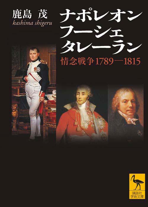 ナポレオン フーシェ タレーラン 情念戦争1789-1815