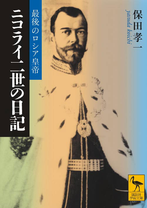 最後のロシア皇帝ニコライ二世の日記