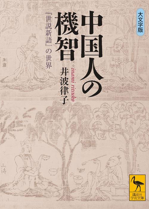 中国人の機智 『世説新語』の世界