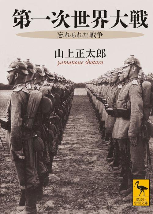 第一次世界大戦 忘れられた戦争