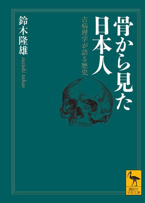 骨から見た日本人 古病理学が語る歴史