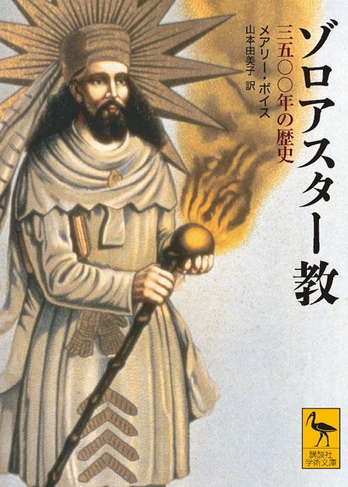 ゾロアスター教 三五〇〇年の歴史