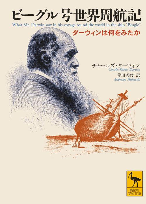 ビーグル号世界周航記 ダーウィンは何をみたか