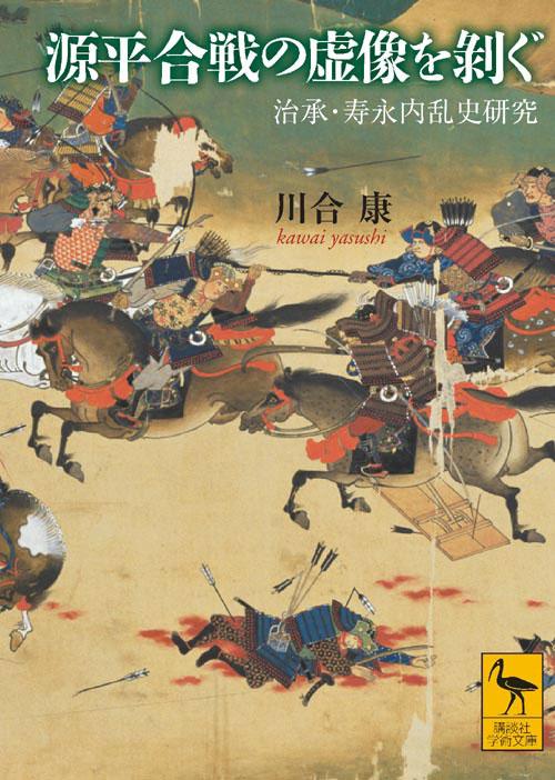源平合戦の虚像を剥ぐ 治承・寿永内乱史研究