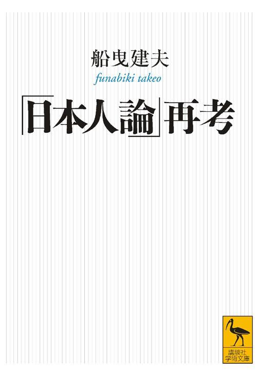 「日本人論」再考