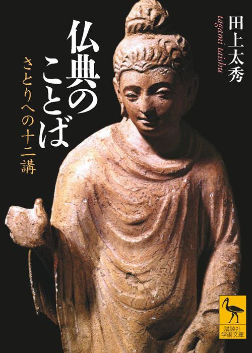 仏典のことば さとりへの十二講