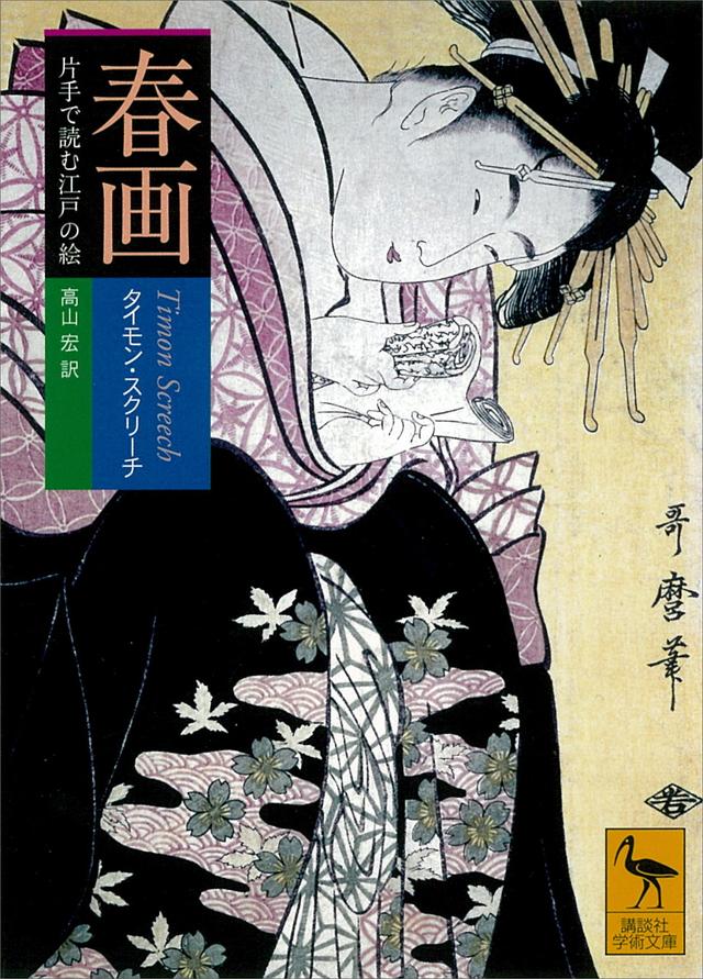 春画 片手で読む江戸の絵