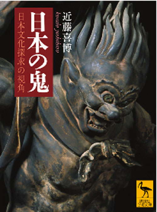 日本の鬼 日本文化探求の視角