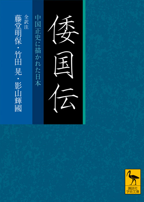 倭国伝 全訳注 中国正史に描かれた日本