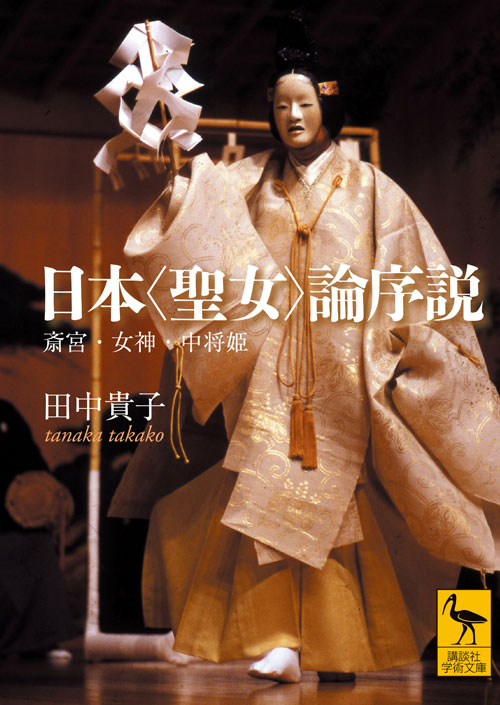 日本〈聖女〉論序説 斎宮・女神・中将姫