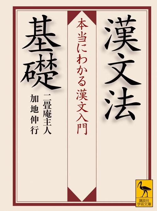 漢文法基礎 本当にわかる漢文入門