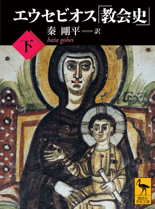 エウセビオス「教会史」