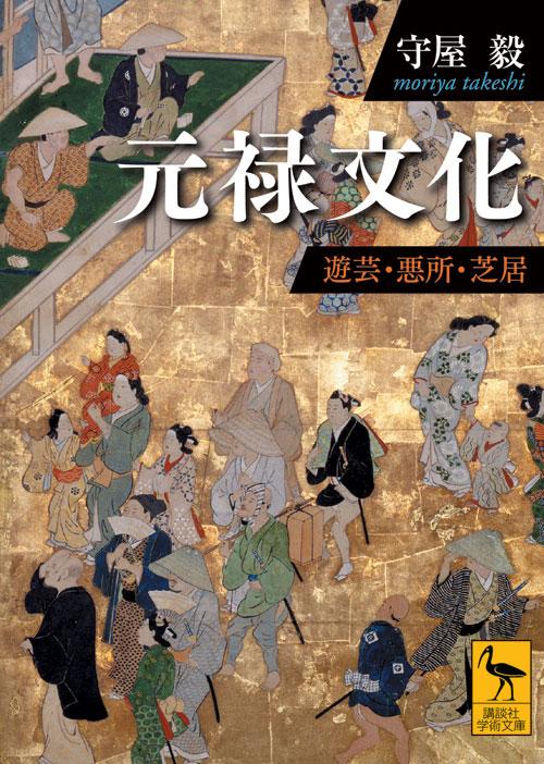 元禄文化 遊芸・悪所・芝居