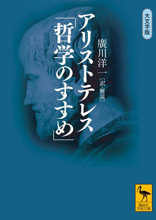 アリストテレス「哲学のすすめ」