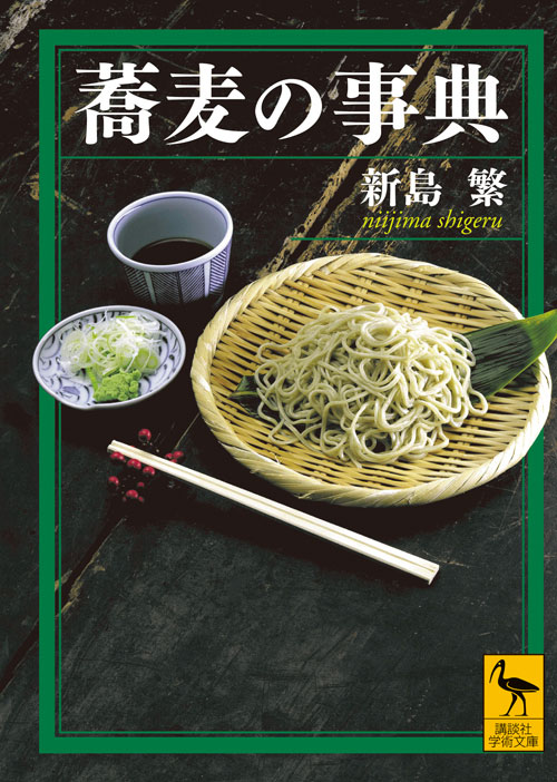 蕎麦の事典