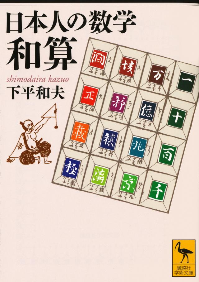 日本人の数学 和算