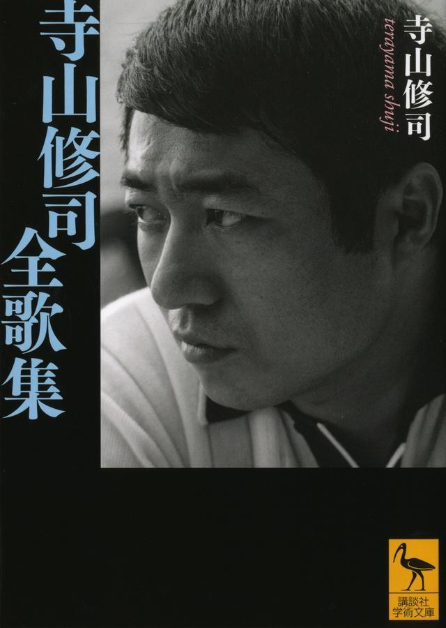 寺山修司全歌集
