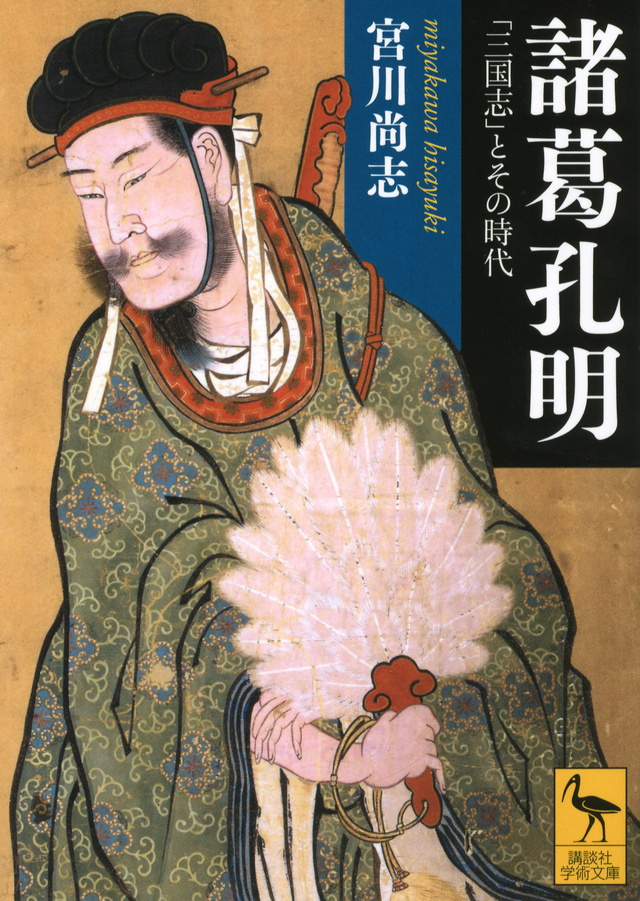 諸葛孔明――「三国志」とその時代