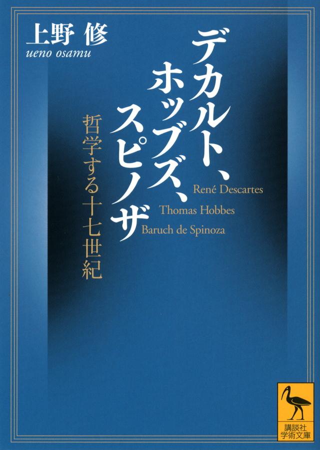 デカルト、ホッブズ、スピノザ 哲学する十七世紀